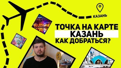 Как добраться до Казани? Точка на карте  - «Видео - Тинькофф Банка»