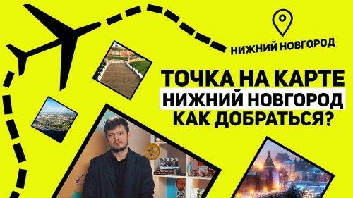 Как добраться до Нижнего Новгорода? Точка на карте  - «Видео - Тинькофф Банка»