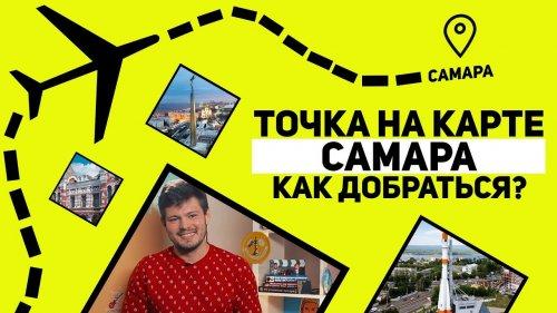 Как добраться до Самары? Точка на карте  - «Видео - Тинькофф Банка»