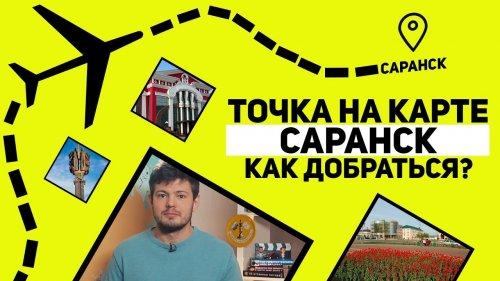 Как добраться до Саранска? Точка на карте  - «Видео - Тинькофф Банка»