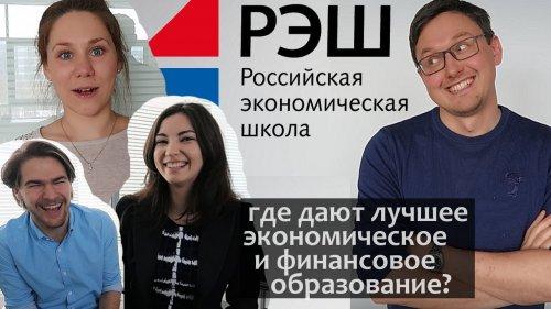 РЭШ обзор. Российская Экономическая Школа. Экономическое образование  - «Видео - РЭШ»