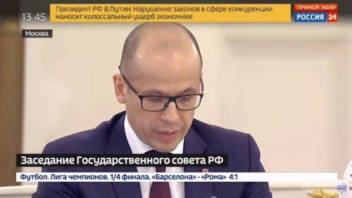 Выступление губернатора Удмуртской Республики Александра Бречалова на заседании Госсовета  - «Видео - ФАС России»
