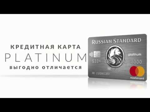 Кредитная карта Platinum. Бесплатное снятие в банкоматах страны и мира  - «Видео - Банка Русский Стандарт»