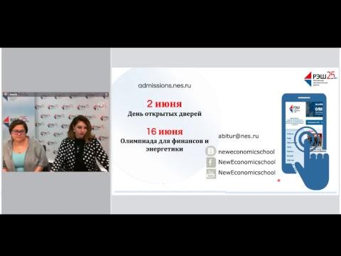 Магистратура РЭШ - Магистр экономики энергетики (MAEE)  - «Видео - РЭШ»