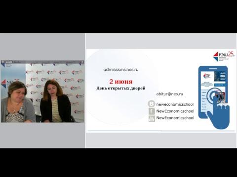 Магистратура РЭШ - Магистр экономики (MAE)  - «Видео - РЭШ»