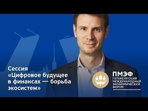 Оливер Хьюз на сессии «Цифровое будущее в финансах», ПМЭФ-2018, 24 мая  - «Видео - Тинькофф Банка»