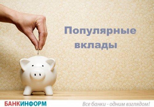 ТОП-10 популярных вкладов. Апрель-2018 - «Новости Банков»
