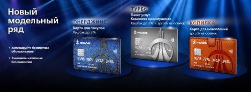 Банк УРАЛСИБ обновил линейку карт для физических лиц - «Пресс-релизы»