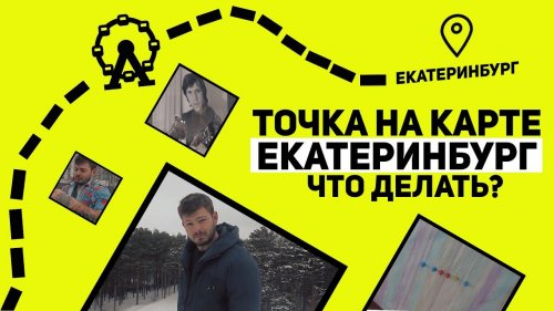 Что делать в Екатеринбурге? Точка на карте  - «Видео - Тинькофф Банка»