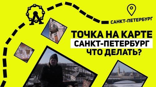 Что делать в Санкт-Петербурге? Точка на карте  - «Видео - Тинькофф Банка»