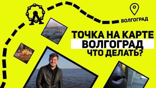 Что делать в Волгограде? Точка на карте  - «Видео - Тинькофф Банка»
