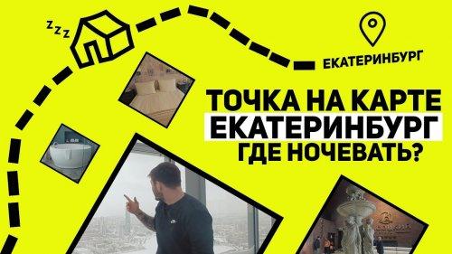 Где жить в Екатеринбурге? Точка на карте  - «Видео - Тинькофф Банка»