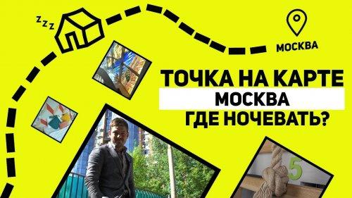 Где жить в Москве? Точка на карте  - «Видео - Тинькофф Банка»
