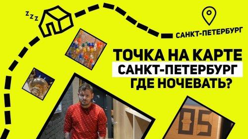 Где жить в Санкт-Петербурге? Точка на карте  - «Видео - Тинькофф Банка»