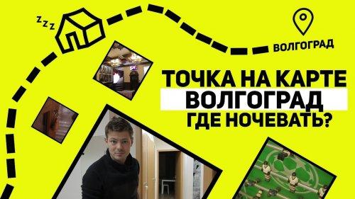 Где жить в Волгограде? Точка на карте  - «Видео - Тинькофф Банка»