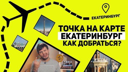 Как добраться до Екатеринбурга? Точка на карте  - «Видео - Тинькофф Банка»