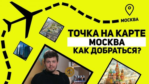 Как добраться до Москвы? Точка на карте  - «Видео - Тинькофф Банка»