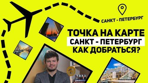 Как добраться до Санкт-Петербурга? Точка на карте  - «Видео - Тинькофф Банка»