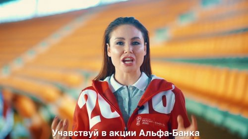 Ляйсан Утяшева рассказывает, как получить билеты на Чепионат мира по футболу FIFA 2018™  - «Видео -Альфа-Банк»