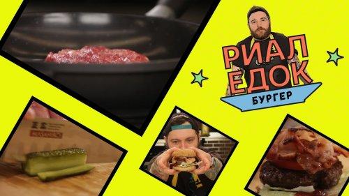 Рецепт бургера. РИАЛ ЕДОК  - «Видео - Тинькофф Банка»