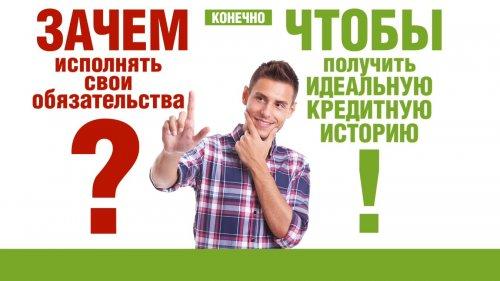 Способы погашения кредита  - «Видео - Банка Русский Стандарт»