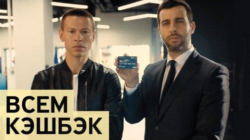 Ургант и Смолов: всем кэшбэк!  - «Видео - Тинькофф Банка»