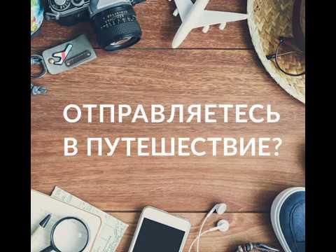 Банк Русский Стандарт. Страхование во время путешествия.  - «Видео - Банка Русский Стандарт»