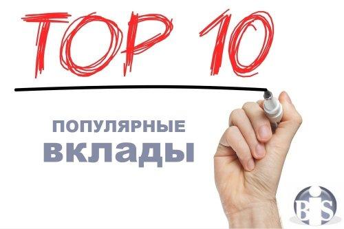 ТОП-10 популярных вкладов. Май-2018 - «Новости Банков»