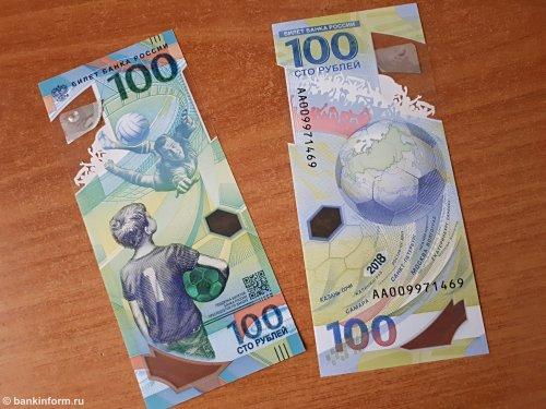 Футбольные банкноты появятся в Екатеринбурге к концу недели - «Новости Банков»