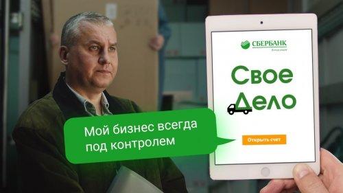 """Бэк-офис, который работает всегда: """"Свое дело"""" - решение для бизнеса от Сбербанка  - «Видео - Сбербанк»"""