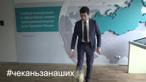 #ЧеканьЗаНаших  - «Видео - ФАС России»
