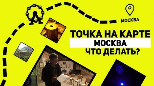 Что делать в Москве? Точка на карте  - «Видео - Тинькофф Банка»