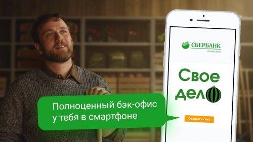 """Эффективное управление бизнесом со смартфона! Решение для бизнеса — """"Свое Дело"""" от Сбербанка  - «Видео - Сбербанк»"""