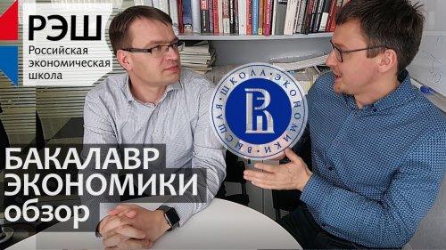 Экономическое образование - СОВБАК. Совместный бакалавриат РЭШ и ВШЭ  - «Видео - РЭШ»