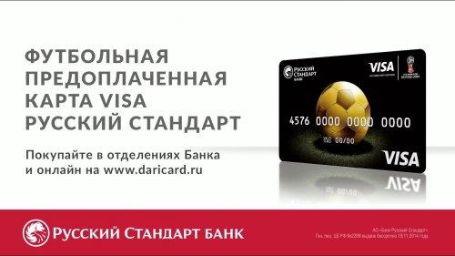 Футбольная предоплаченная карта Visa Русский Стандарт  - «Видео - Банка Русский Стандарт»