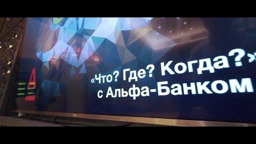 Клуб знатоков Альфа-Банка  - «Видео -Альфа-Банк»