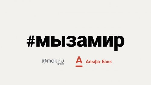 #мызамир  - «Видео -Альфа-Банк»