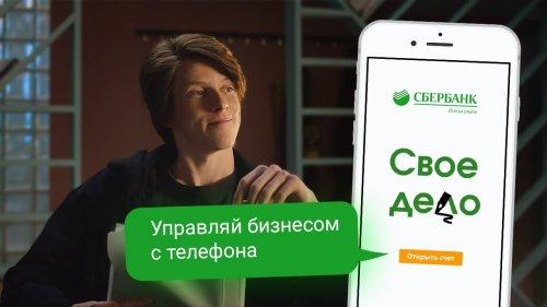 """Полноценный бэк-офис у вас в смартфоне: решение для бизнеса от Сбербанка — """"Свое дело""""  - «Видео - Сбербанк»"""