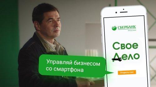 """Решение для вашего бизнеса — """"Свое Дело"""" от Сбербанка. Бэк-офис, который работает 24/7  - «Видео - Сбербанк»"""