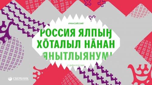 С Днём России!  - «Видео - Сбербанк»