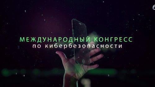 Сбербанк проведёт Международный конгресс по кибербезопасности  - «Видео - Сбербанк»