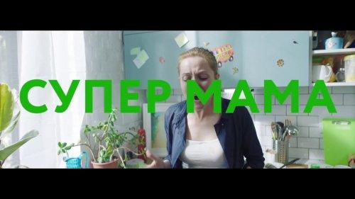 СуперМама  - «Видео - Сбербанк»