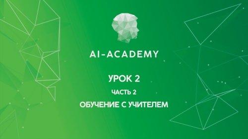 Урок 2. Часть 2. Обучение с учителем (Академия искусственного интеллекта)  - «Видео - Сбербанк»