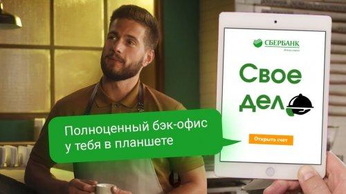 """Ваш бизнес под присмотром 24/7! Решение для малого бизнеса — """"Свое Дело"""" от Сбербанка  - «Видео - Сбербанк»"""
