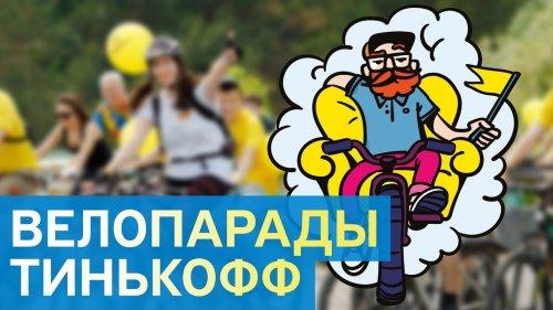 Велопарады Тинькофф 2018  - «Видео - Тинькофф Банка»