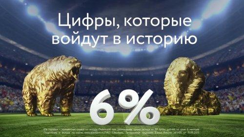 Вклад Побеждай 6%  - «Видео - Сбербанк»