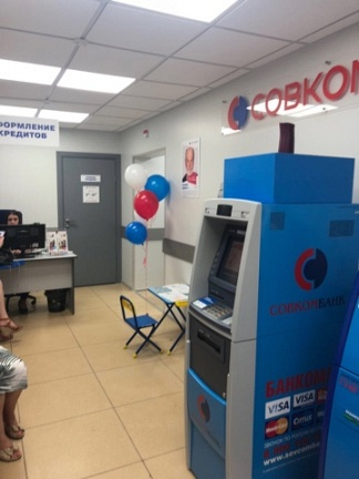 В городе Артем открылся новый мини-офис Совкомбанка - «Совкомбанк»