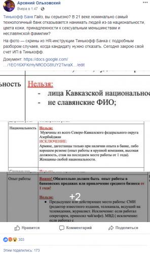 Тинькофф Банк опроверг информацию об ограничениях при приеме на работу - «Новости Банков»