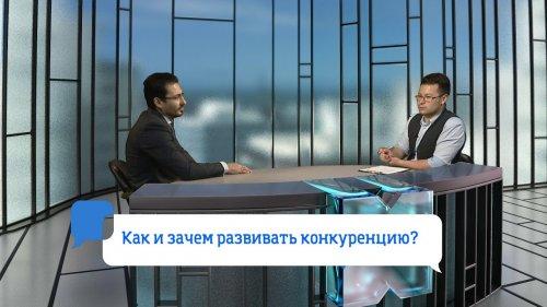 Как и зачем развивать конкуренцию?  - «Видео - ФАС России»
