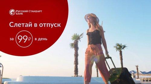 Кредит наличными. Отпуск  - «Видео - Банка Русский Стандарт»